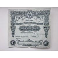 500 рублей 1915 год.
