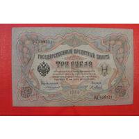 3 рубля образца 1905 года Коншин