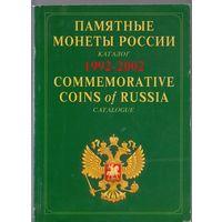 Памятные монеты России Каталог 1992-2002 Полноцветная печать Книга 2003 А4 318 стр