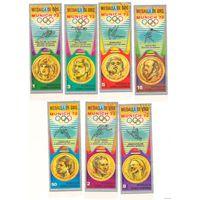 Экваториальная Гвинея. Олимпиада Мюнхен-1972 (чемпионы). 7 марок