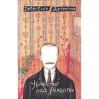 Убийство под Рождество: Сборник детективных повестей