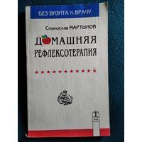 Станислав Мартынов Домашняя рефлексотерапия