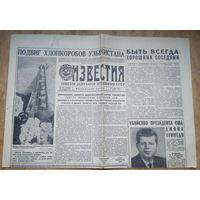"""Газета """"Известия"""" 24 ноября 1963 г. Убийство Джона Кеннеди."""