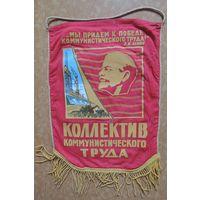 """Вымпел """"Коллектив коммунистического труда"""""""