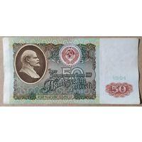 50 рублей 1991 года - СССР
