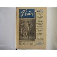 Еженедельник ФУТБОЛ  1961 # 41