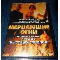 Мерцающие огни (DVD фильм)