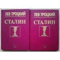 """Лев Троцкий """"Сталин"""". В 2 томах"""