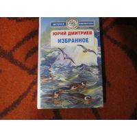"""Детская Всемирная Библиотека.Ю.Дмитриев""""Избранное"""" Сказки,рассказы,повести."""
