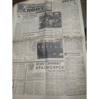 Газета Советский спорт 1975