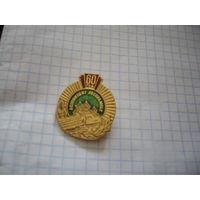 Значок Осиповичский леспрамгас