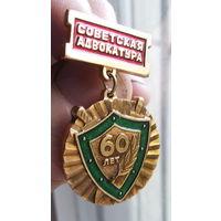 Советская адвокатура. 60 лет.