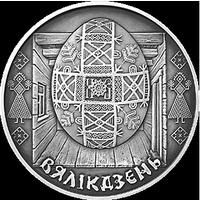 1 рубль 2005 год Вялікдзень (Пасха)