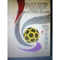08.11.1972--Арарат Ереван СССР--Грассхопперс Швейцария-кубок УЕФА