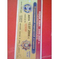 13.07.2006--БАТЭ Борисов--Нистру Молдова--билет матча кубка УЕФА