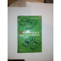 Обучающие книги о технике и авто ссср 4шт.