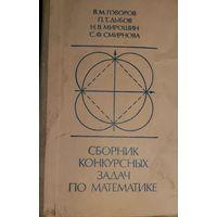 Сборник конкурсных задач по математике с методическими указаниями и решениями. МОЩНАЯ КНИГА!