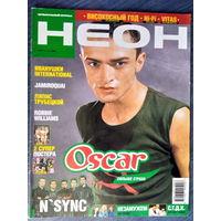 Журнал Неон #14 сентябрь 2001