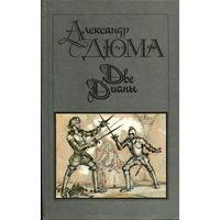 Две Дианы. А. Дюма,1990