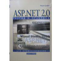 ASP.NET 2.0: теория и практика. И.Д. Гробов