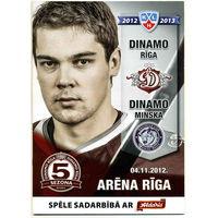 Динамо Рига - Динамо Минск // 04.11.2012