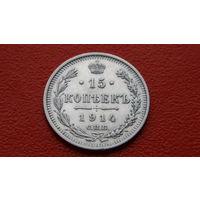 15 Копеек 1914 год -Российская Империя- *серебро/билон