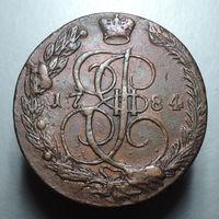 5 копеек 1784 ЕМ, Отличная! С 1 Рубля! Смотрите другие лоты!