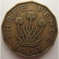 Великобритания 3 пенса 1937 г. (d)