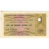 Отрезной чек СССР БВТ 1 рубль 1979 год,