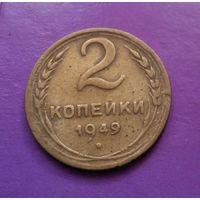 2 копейки 1949 СССР #08