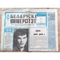 """Газета """"Беларускі універсітэт"""" 12 мая 1988 г."""