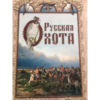 Русская охота книга