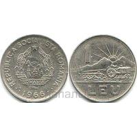 Румыния 1 leu 1966