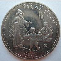 Казахстан 50 тенге 2007 г. Национальные обряды. Тусау Кесу. Срезание пут