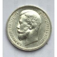 50 копеек 1913 ВС без мпц