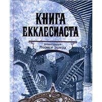 Книга Екклезиаста (иллюстрации Мориса Эшера)