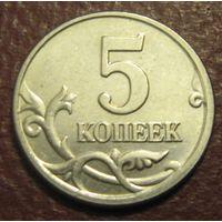 5 копеек 2005 М