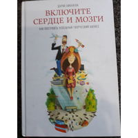 Включите сердце и мозги, Дарья Бикбаева