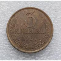 3 копейки 1987 СССР #06