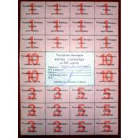 Картка спажыўца (потребителя)/купон/талон: 100 руб. МКФ 2-го вып. 1992 г.