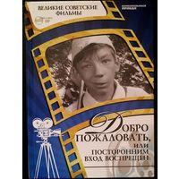 Добро пожаловать, или Посторонним вход воспрещён (книга+DVD) серия Великие советские фильмы