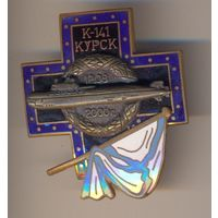 Памяти подводной лодки Курск К-141