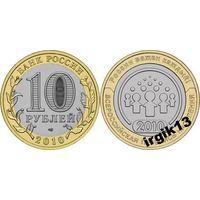 10 рублей 2010г  Всероссийская перепись населения