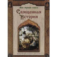 Священная История. Библейские рассказы для детей. П. Воздвиженский