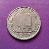 10 копеек 1957 года СССР #07
