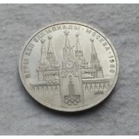 1 рубль 1978 г. Кремль Олимпиада