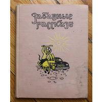 Забавные рассказы. (Иллюстрации И. Семенова). 1958г.