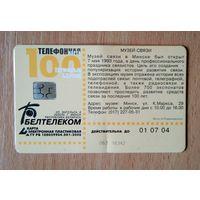 Телефонная карточка Белтелеком