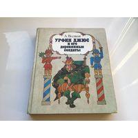 """А. Волков. """"Урфин Джюс и его деревянные солдаты""""."""