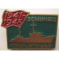 Значок Корабль. Эсминец Сообразительный. 1941-1945